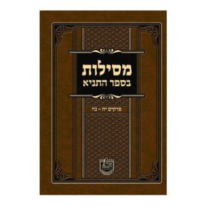 מסילות בספר התניא ג יח-כה
