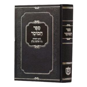 ספר המוסר לרבי יהודה כלץ מנוקד