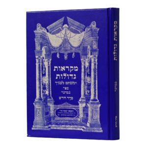 מקראות גדולות לתלמידים-במדבר (משה חי)