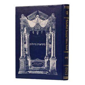 מקראות גדולות לתלמידים-דברים (משה חי)