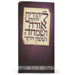מגילת אסתר ליהודים היתה 9.5/17.5