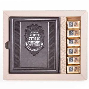 מארז מגילת אסתר חום + שוקולדים