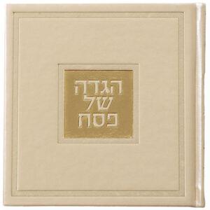 הגדה 15X15 אשכנזי זהב