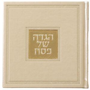 """הגדה 15X15 ע""""מ זהב"""
