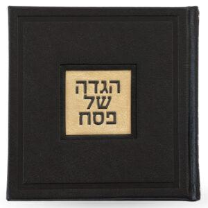 """הגדה 15X15 ע""""מ שחור"""