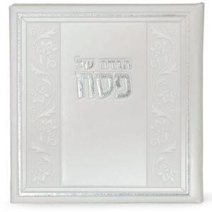 הגדה דגם אלגנט 13X13 אשכנזי לבן