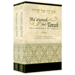 MA'AYANAH SHEL TORAH