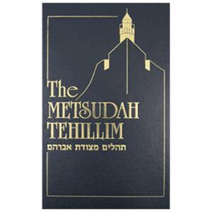 METSUDAH TEHILLIM LARGE