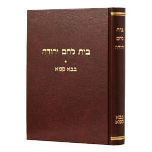 בית לחם יהודה בבא קמא