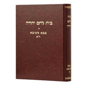 בית לחם יהודה בבא מציעא א'