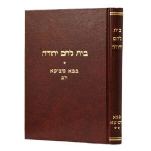 בית לחם יהודה בבא מציעא ב'