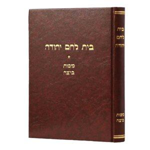 בית לחם יהודה ביצה מכות
