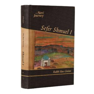 NAVI JOURNEY SHMUEL 1