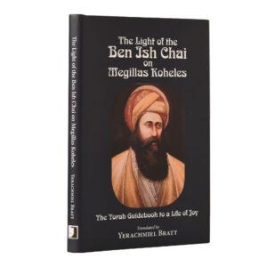BEN ISH CHAI ON KOHETET