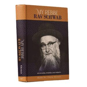 MY REBBE RAV SCHWAB