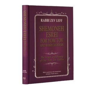 SHEMONEH ESREI YOM TOV