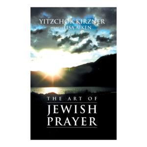 ART OF JEWISH PRAYER P/B S/C