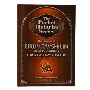 EIRUV TAVSHILIM HALACHOT