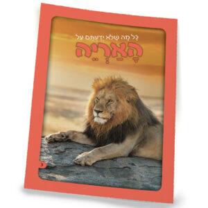 האריה 3 רכה