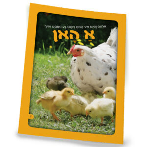 תרנגול 1 אידיש רכה