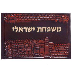 שלט לדלת ירושלים
