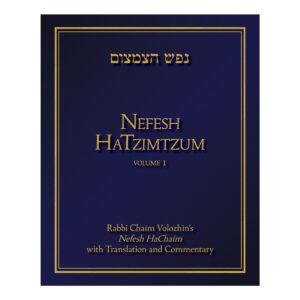 NEFESH HATZIMTZUM VOLUME 1