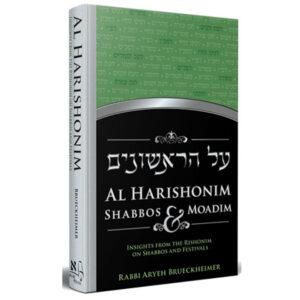 AL HARISHONIM SHABBOS MOADIM