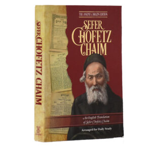 SEFER CHOFETZ CHAIM TRVEL
