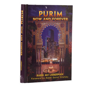 PURIM NOW AND FOREVER