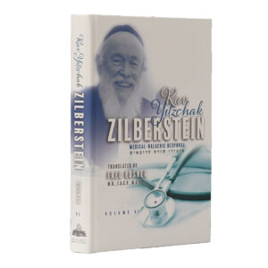 RAV YITZCHAK ZILBERSTEIN MEDICAL 6