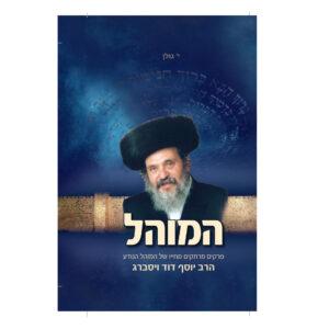 המוהל הרב יוסף דוד ויסברג