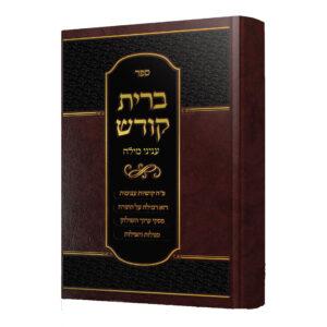 ברית קודש הרב שבתאי ישעיה צימרמאן