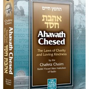 AHAVATH CHESED POCKET