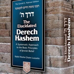 ELUCIDATED DERECH HASHEM