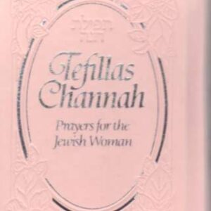 TEFILLAS CHANNAH (MINI POCKET, HC)