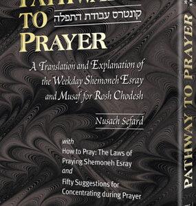 PATHWAY TO PRAYER WEEKDAY POCKET SEFARD