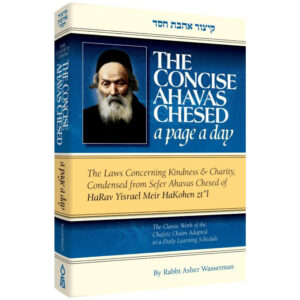 CONCISE AHAVAS CHESED A PAGE A DAY