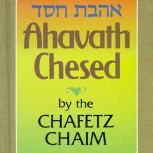AHAVAS CHESED AND CHAFETZ CHAIM SET