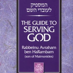 GUIDE TO SERVING G-D LARGE