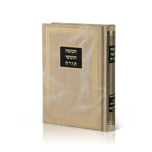 תורה תפילות שבת ופירושים גדול בז' אשכנז