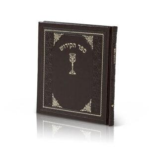 """ספר הקידוש משוחזר עתיק PU ע""""מ חום כהה"""
