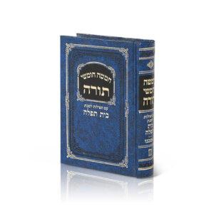 תורה תפילות שבת בינוני כחול אשכנז