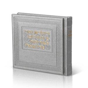 תהילים אלבום משוחזר עתיק PU כסף