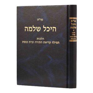היכל שלמה תפילה קריאת התורה ובית כנסת שו