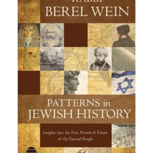 PATTERNS IN JEWISH HISTORY HC