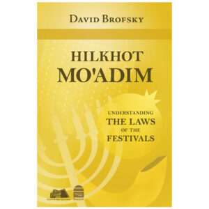 HILKHOT MOADIM BROFSKY HC