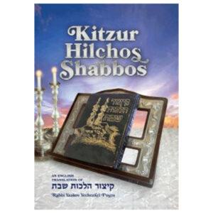 KITZUR HILCHOS SHABBOS קיצור הלכות שבת
