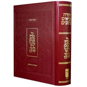 """תנ""""ך ירושלים בורדו"""