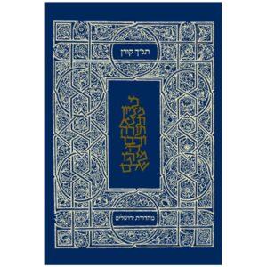 """תנ""""ך ישראל"""