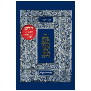 """תנ""""ך המעלות קשה כחול"""